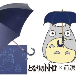 トトロの雨傘