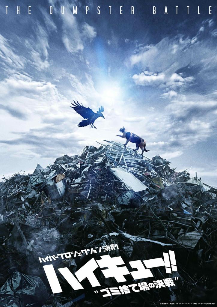 ゴミ捨て場の決戦