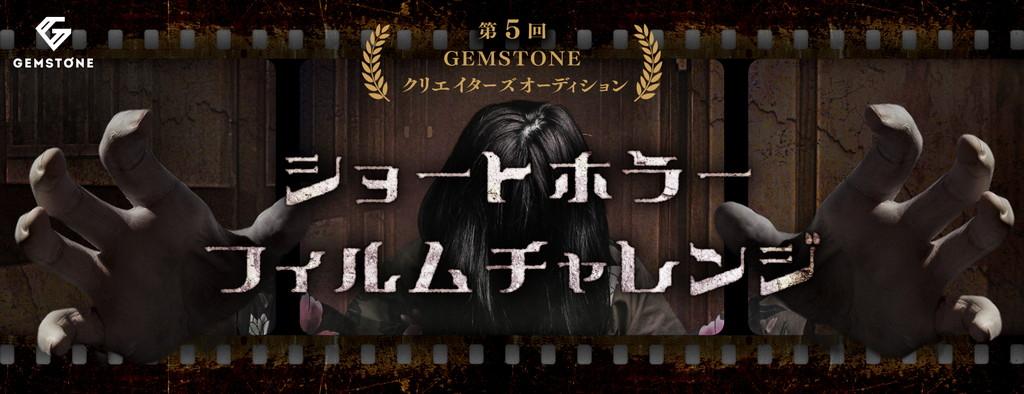 ショートホラーフィルムチャレンジ