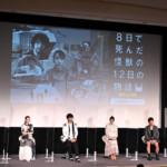 『8日で死んだ怪獣の12日の物語』-劇場版-公開直前イベント