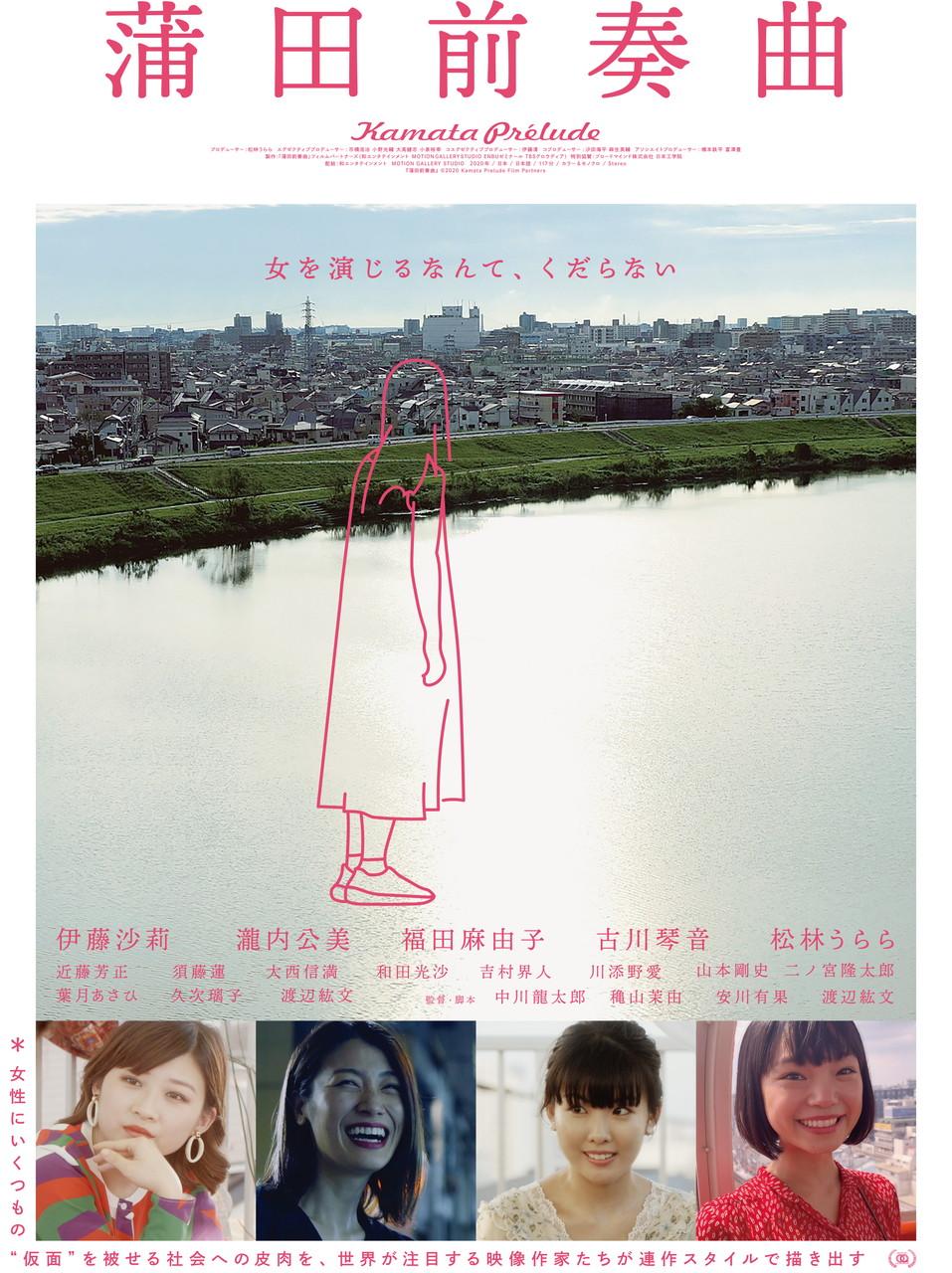 映画『蒲田前奏曲』