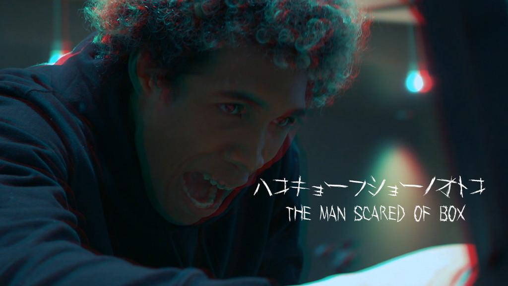 作品名:ハコキョーフショーノオトコ -THE MAN SCARED OF BOX- 応募者名:シュトウケイゴ