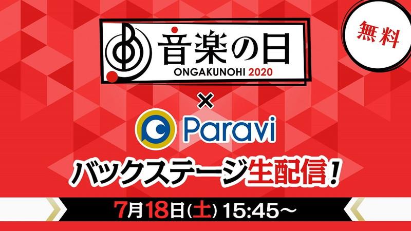 音楽の日×Paraviバックステージ生配信