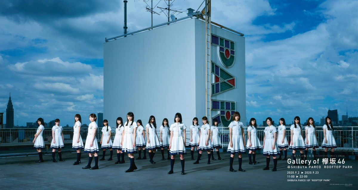 Gallery of 欅坂46