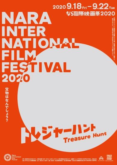 なら国際映画祭