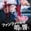主演・笠松将×ヒロイン・祷キララ 映画『ファンファーレが鳴り響く』公開日決定