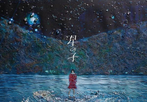 清川あさみ/星の子