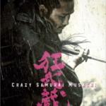 『狂武蔵』英語版ポスター