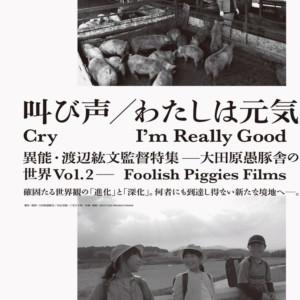 異能・渡辺紘文監督特集 -大田原愚豚舎の世界Vol.2-