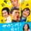 沖縄国際映画祭で話題となった『ヤウンペを探せ!』の公開決定