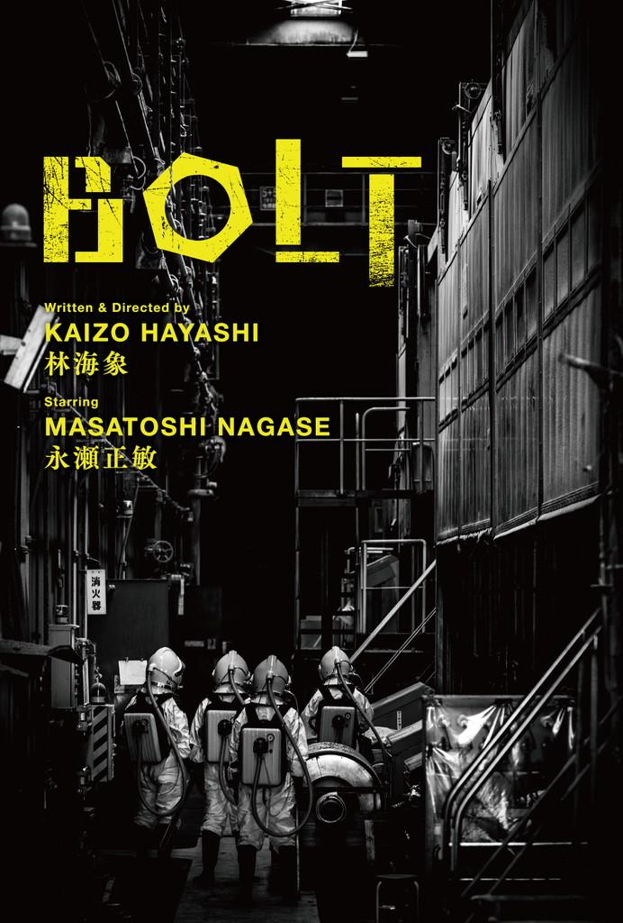 『BOLT』