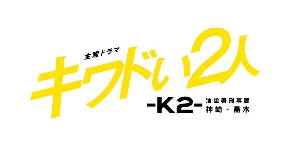 キワドい2人‐K2‐