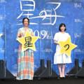 """芦田愛菜にとって""""信じること""""とは? 映画『星の子』完成報告イベント"""