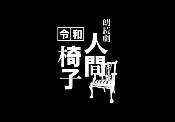 令和 人間椅子