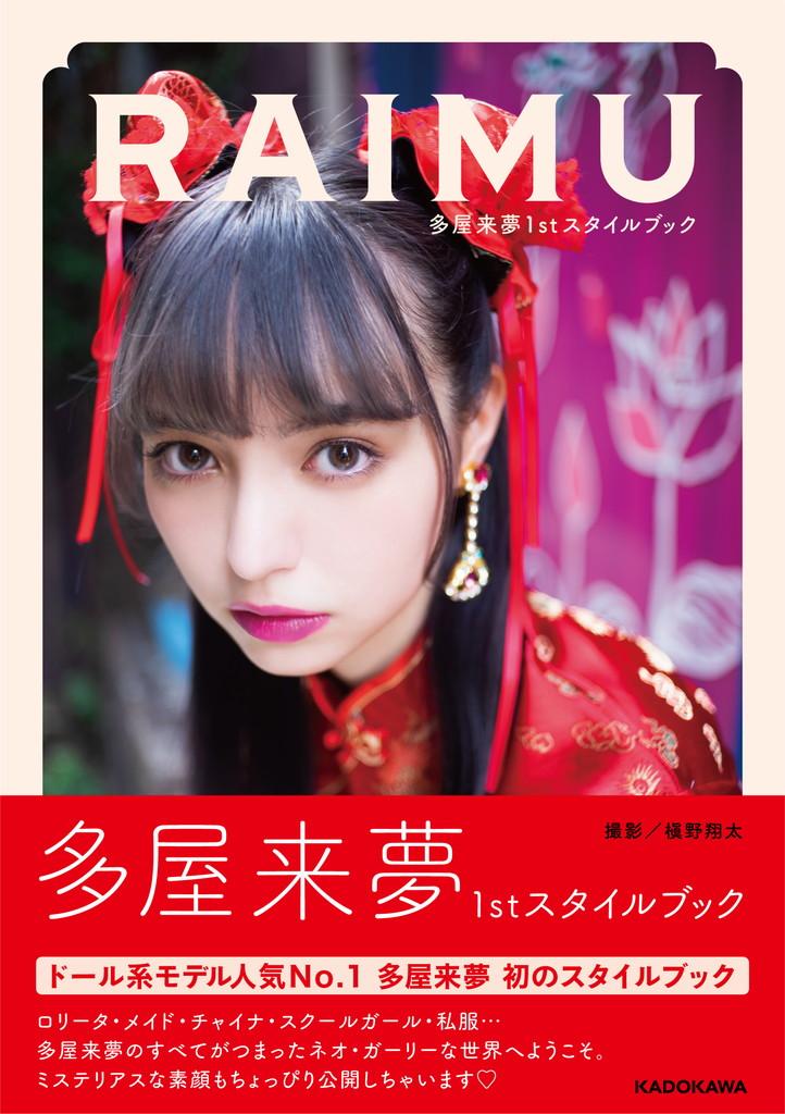 多屋来夢1stスタイルブック RAIMU