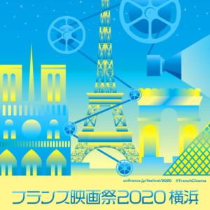 フランス映画祭2020 横浜