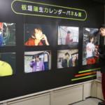 「板垣瑞生カレンダー2021 -last moment in 10's-」発売記念パネル展