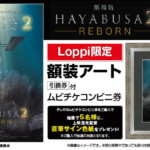 劇場版HAYABUSA2〜REBORN