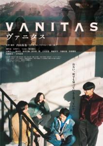 ヴァニタス