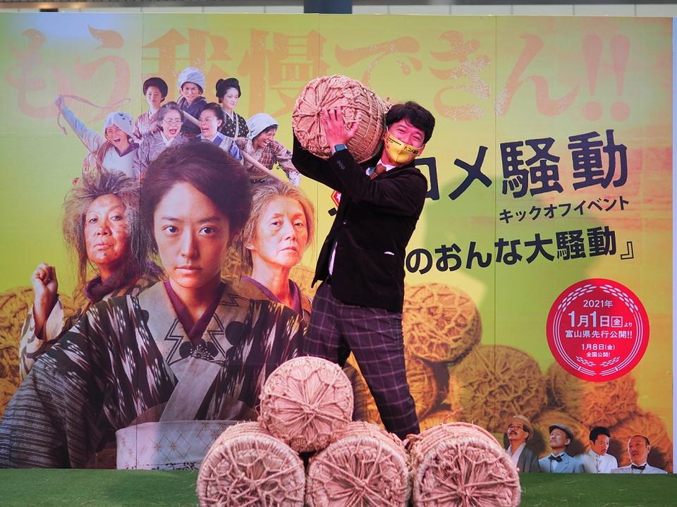 キックオフイベント@富山
