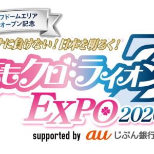 ももクロ・ライオンZ EXPO 2020 supported by au じぶん銀行