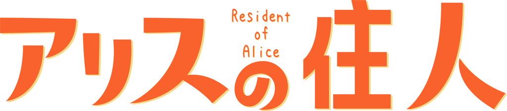 アリスの住人