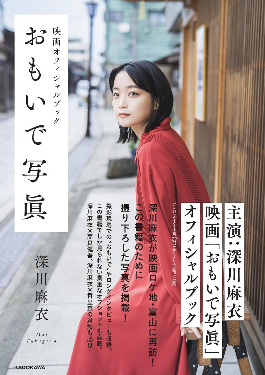 深川麻衣「おもいで写眞」オフィシャルブック