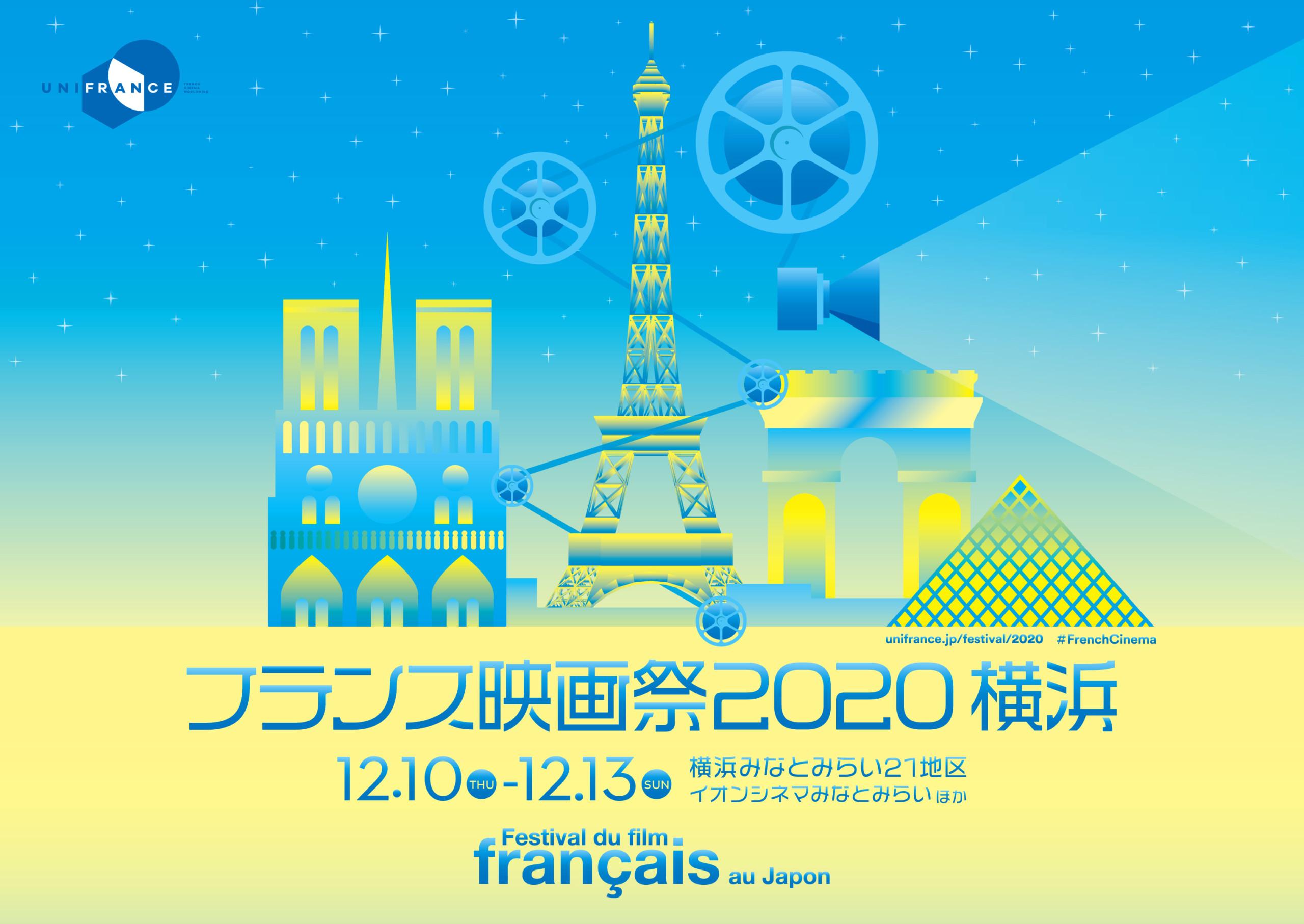 フランス国際映画祭