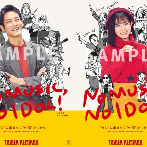 映画『あの頃。』×タワーレコード NO MUSIC, NO IDOL! VOL.233 ポスタービジュアル