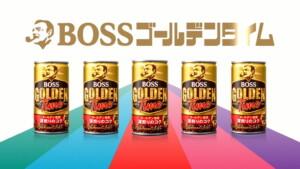 BOSS×ザ・ドリフターズ