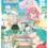 最大で100万円の賞金。TVアニメ『やくならマグカップも』の発祥地・岐阜県多治見市おみやげコンテスト募集開始