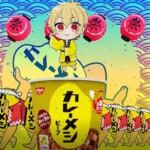 96猫×天月×日清カレーメシコラボMV