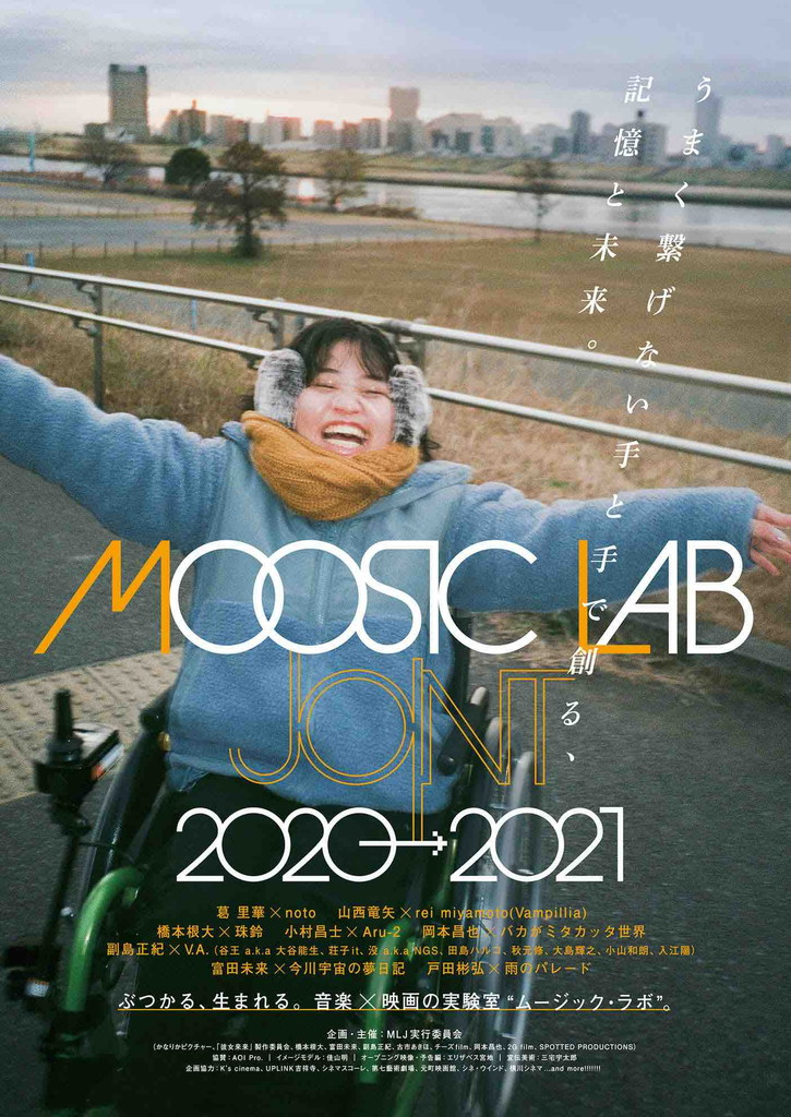 MOOSIC LAB[JOINT]2020-2021