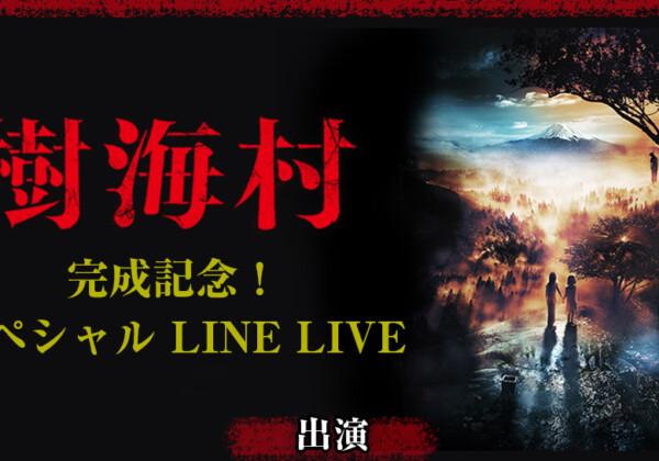 完成記念!『樹海村』スペシャルLINE LIVE