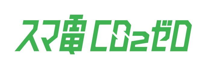 スマ電CO2ゼロ