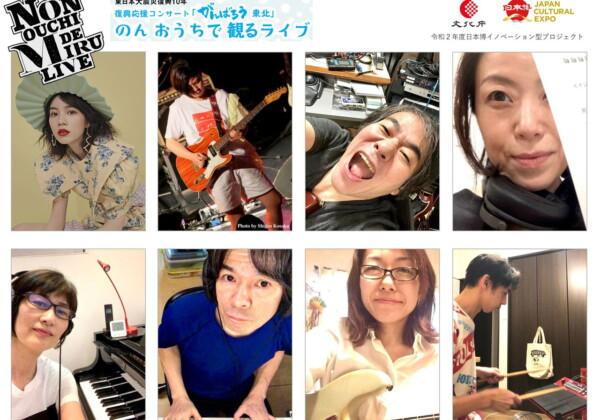 東日本大震災復興10年復興応援コンサート「がんばろう東北」~のんおうちで観るライブ~