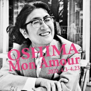 刊行記念 大島渚監督作品特集上映〈オーシマ、モン・アムール〉