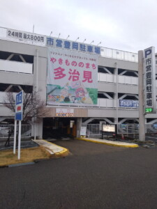 豊岡駐車場