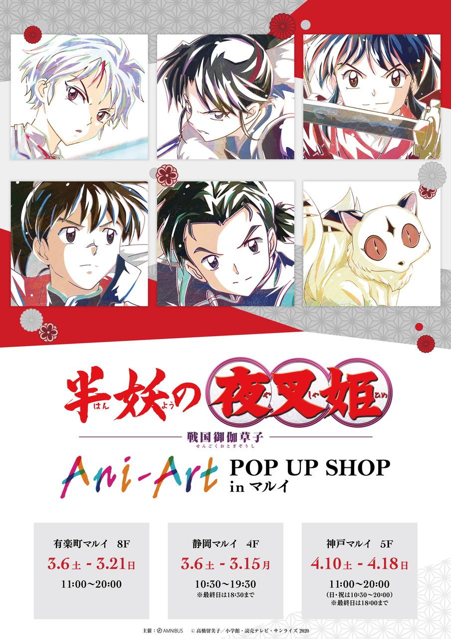 半妖の夜叉姫 Ani-Art POP UP SHOP in マルイ