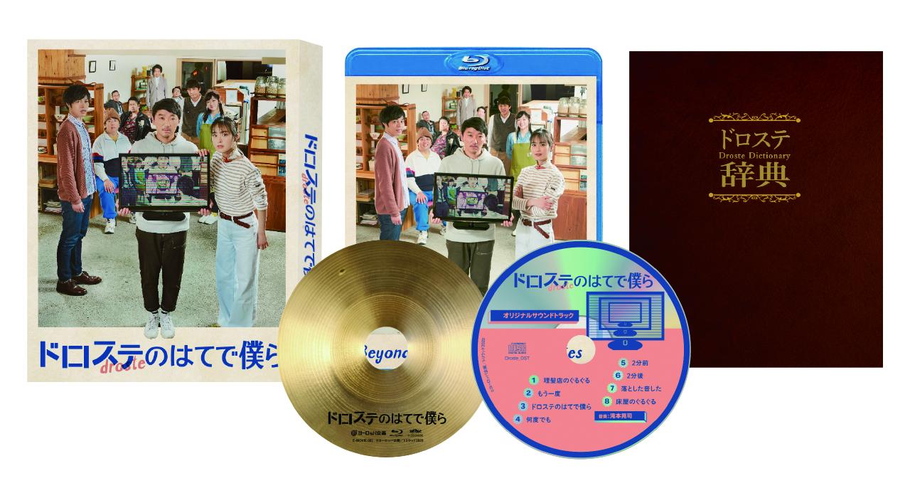 『ドロステのはてで僕ら』ブルーレイ+DVD