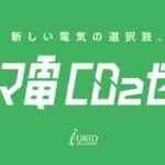 「スマ電CO2ゼロ オープニングセッション」篇