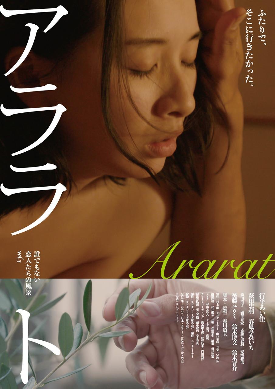 「アララト」誰でもない恋人たちの風景vol.3