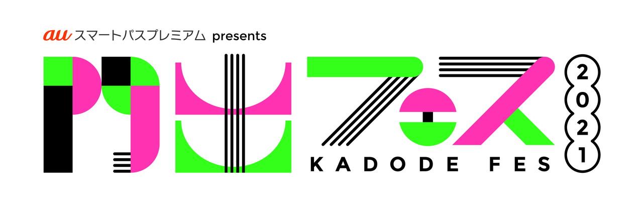 KADODEフェス2021