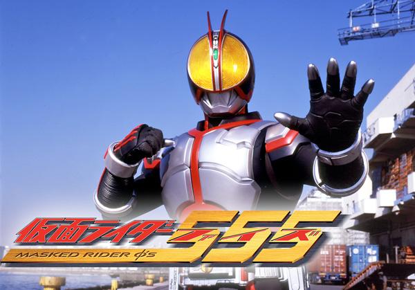 2003_仮面ライダー555