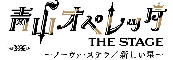 青山オペレッタ THE STAGE ~ノーヴァ・ステラ/新しい星~