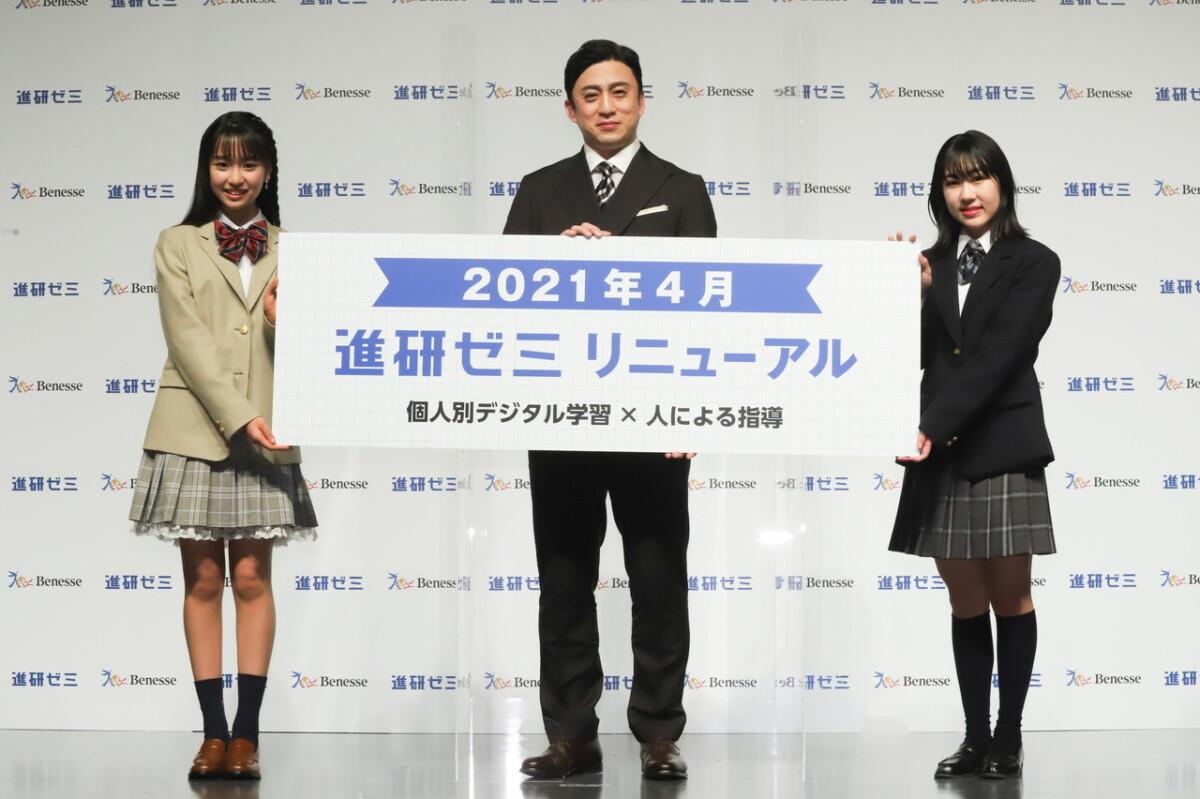 「進研ゼミ」新商品発表会