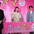 西野七瀬「赤ちゃんの抱き方をイチから」ドラマ「ホットママ」配信前日イベント