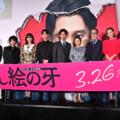 松岡茉優「大泉洋さん、宮沢氷魚ちゃんの英語交じりトークが大好きなんです」『騙し絵の牙』公開前夜祭