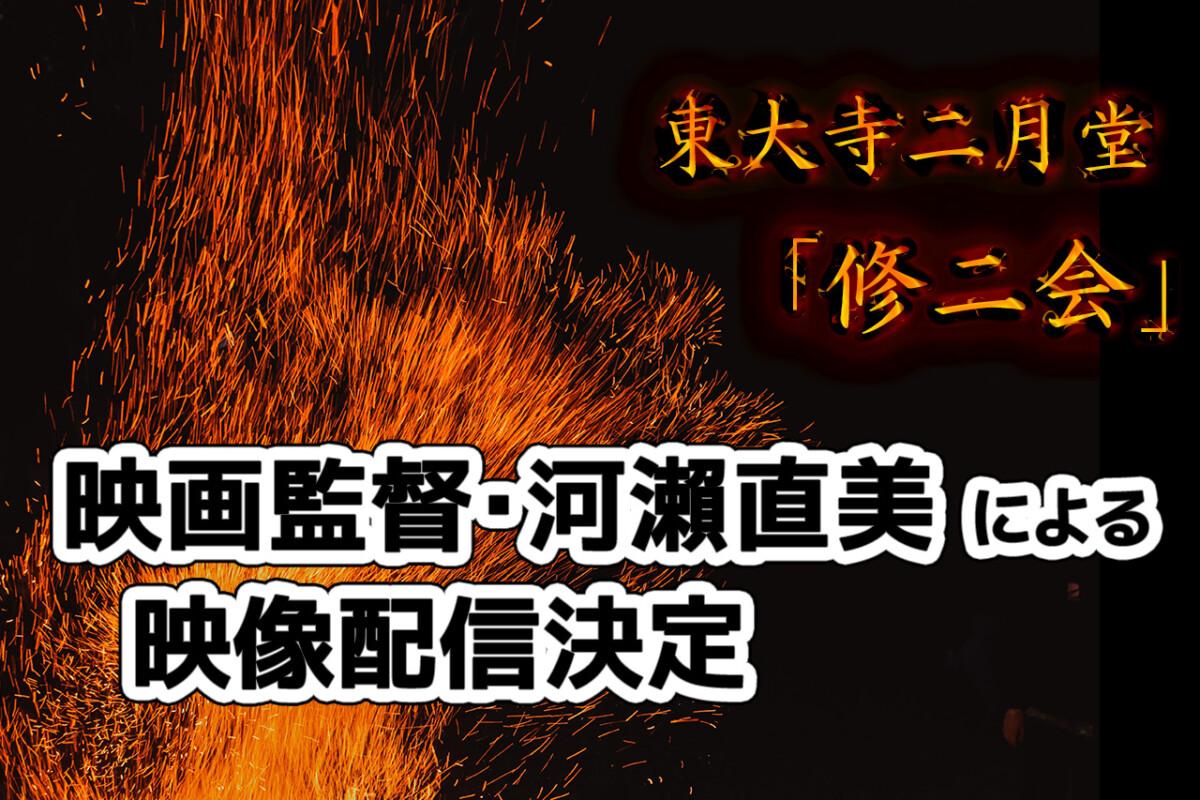 東大寺二月堂「修二会」