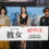 W主演の水原希子・さとうほなみ「心も身体も離れられなかった」Netflix映画『彼女』配信直前イベント
